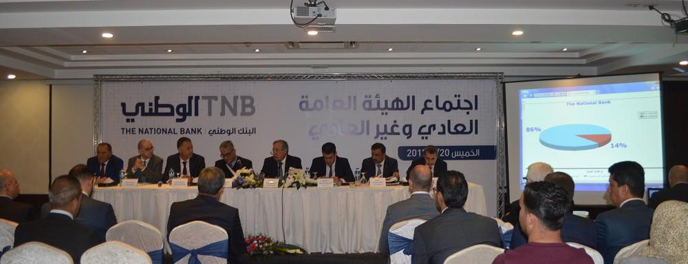 الهيئة العامة للبنك الوطني تقرّ توزيع 5% أرباحا نقدية على المساهمين وتصادق على إضافة عضوين إلى مجلس الإدارة